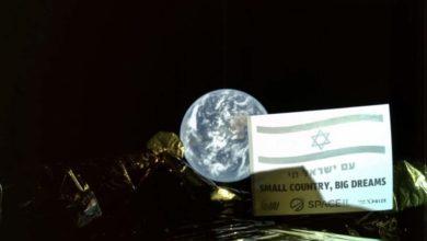 El sueño de tres jóvenes en una noche de cosas se hizo posible, Israel pisa la luna